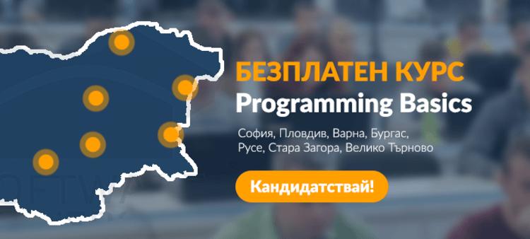 Безплатни курсове по програмиране в 7 града от май
