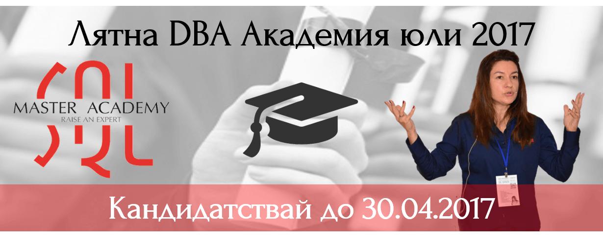 Безплатната Лятна DBA Академия