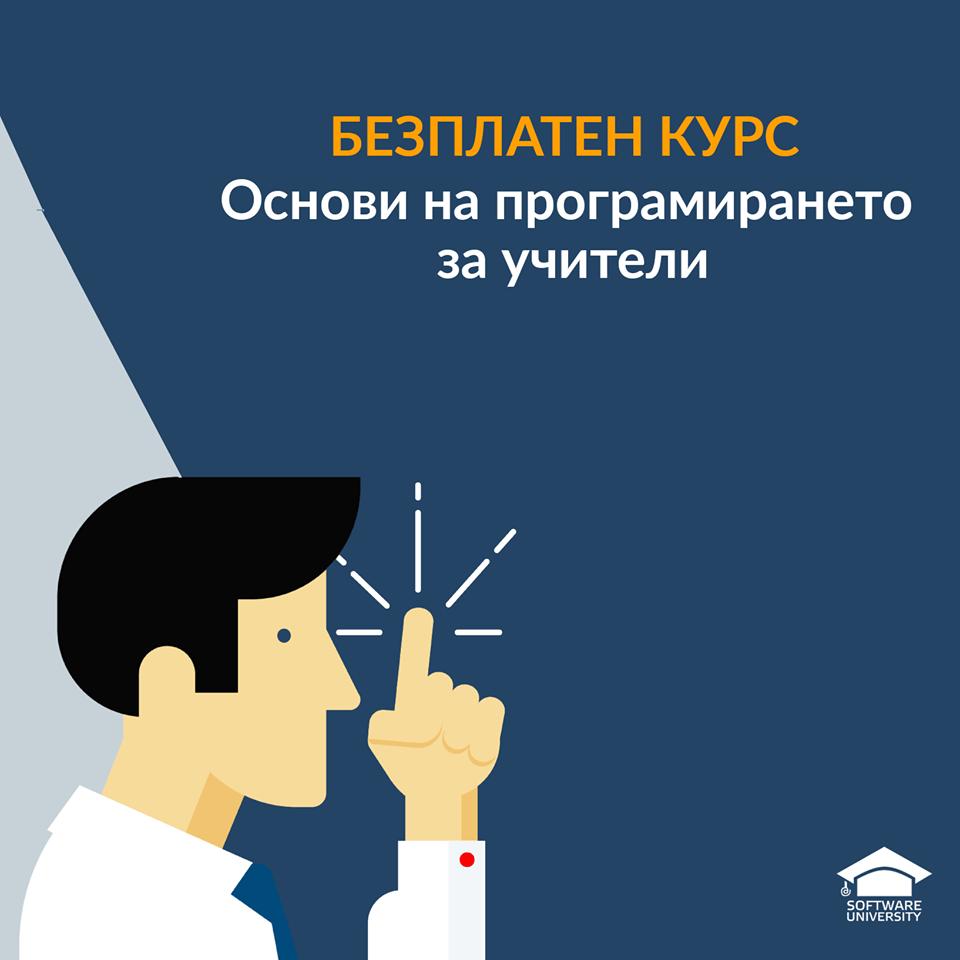 Безплатен курс за учители