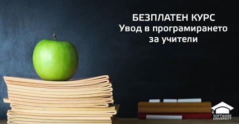 Включете се във втория безплатен курс за учители