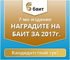 """""""Наградите на БАИТ"""" за 2017 г."""
