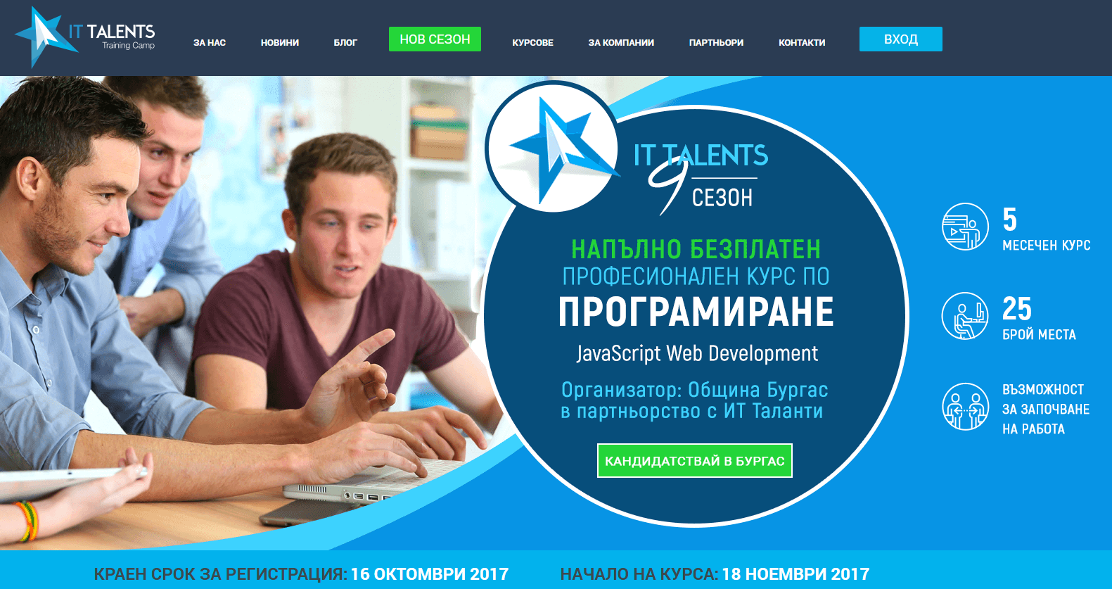 Безплатното обучение ИТ Таланти в Бургас
