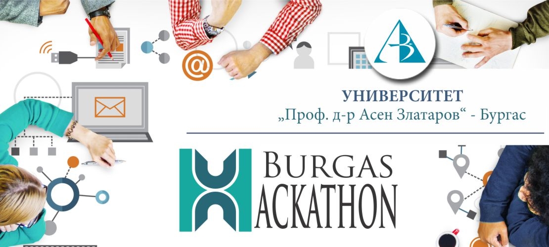 Хакатон за софтуерни приложения