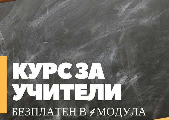 Стартира безплатен онлайн курс по дигитални умения за учители