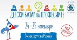 Детският базар на професиите - 24-25.11.