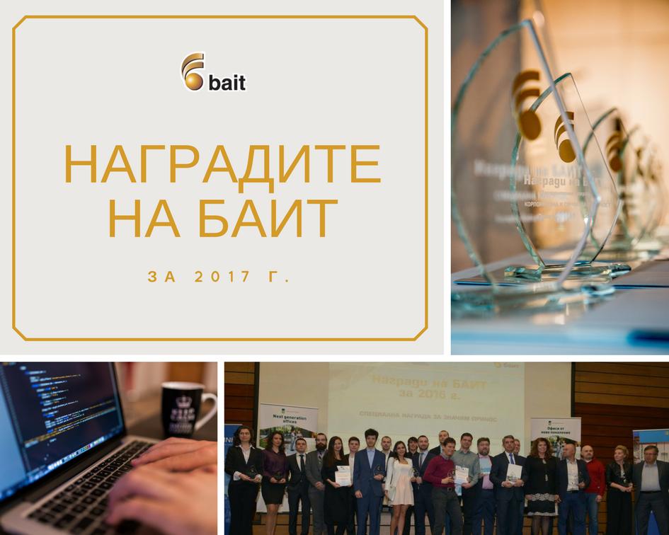 7 дни до крайния срок за Наградите на БАИТ 2017
