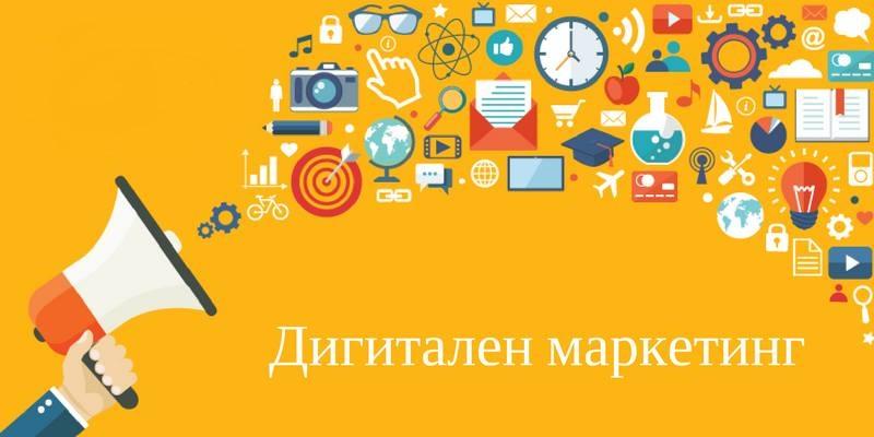 Курс по дигитален маркетинг във Враца