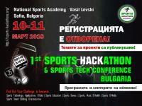 Регистрацията за първия спортен хакатон в България е отворена