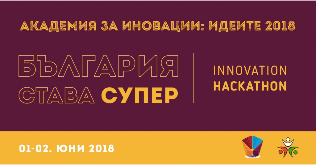 Bulgaria Innovation Hackathon