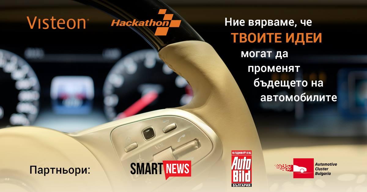 Хакатон с автомобилна насока за първи път в България