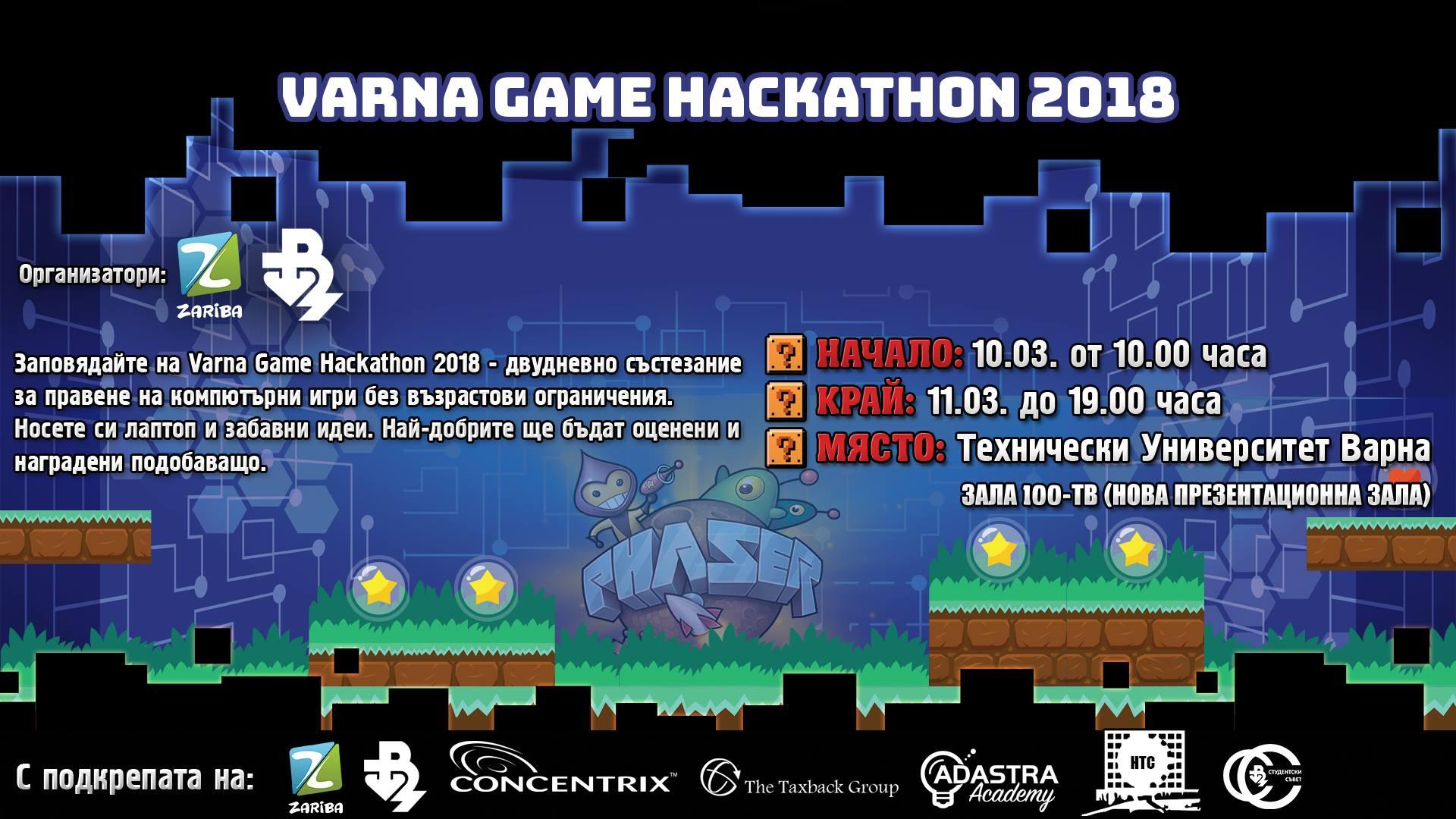 Хакатон за игри във Варна