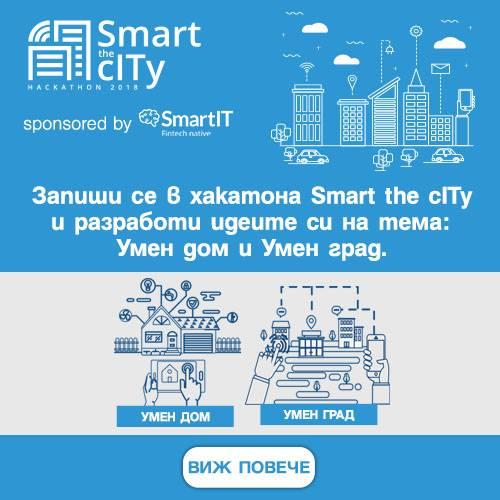 хакатон Smart the cITy