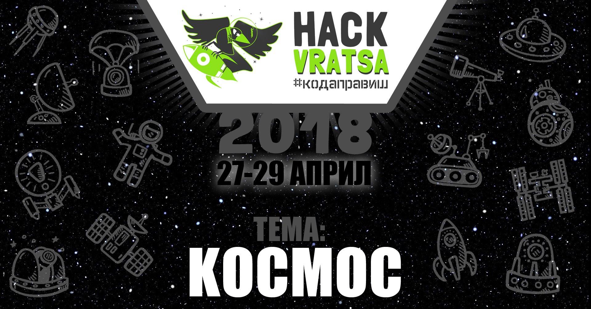 HackVratsa 2018