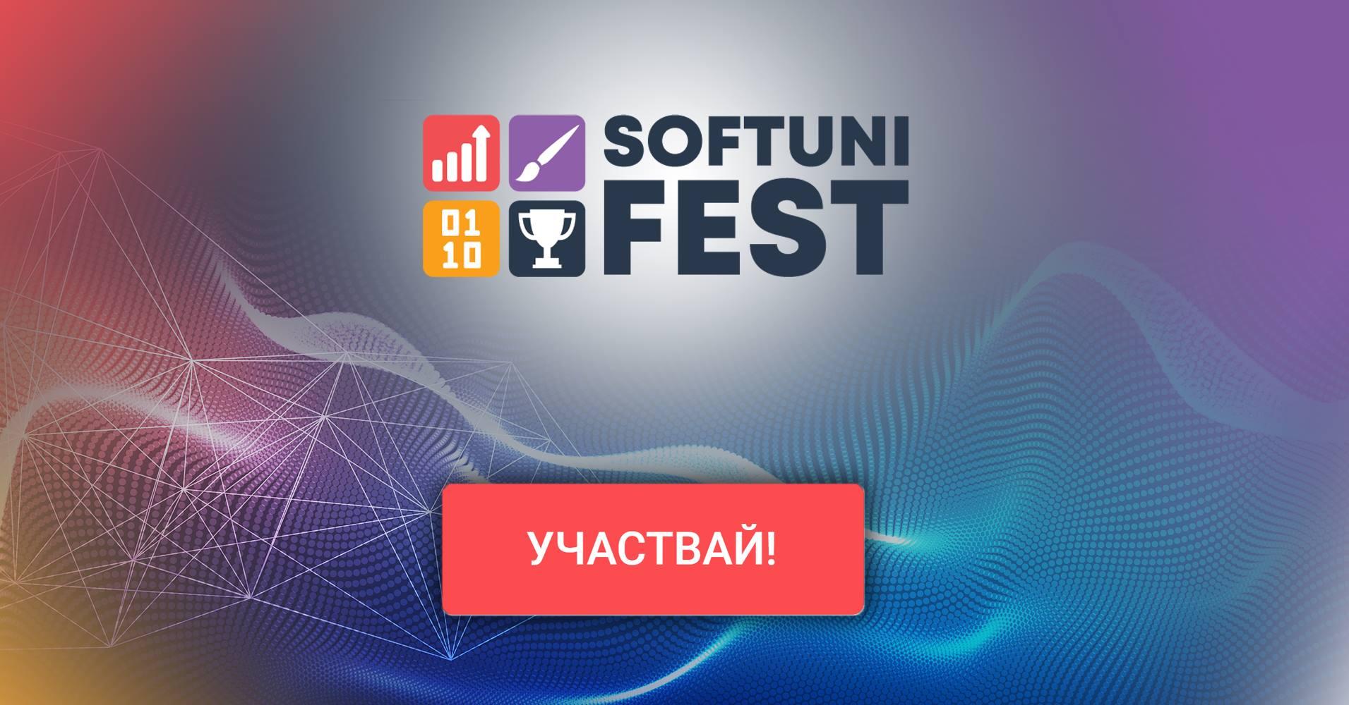 SoftUni Fest
