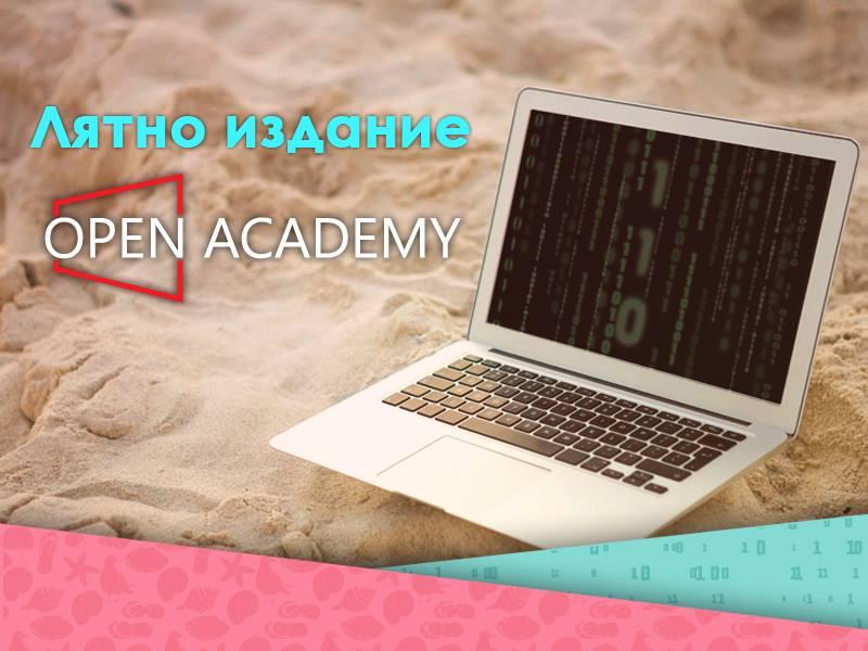 Лятно издание Open Academy