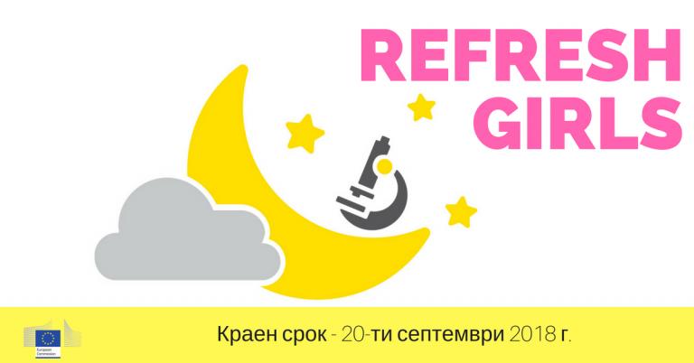 """Конкурс """"REFRESH GIRLS"""" е отворен за участие"""