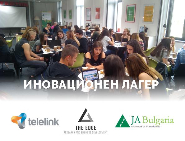 Иновационен лагер за студенти и ученици през ноември