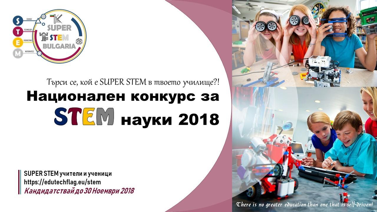 SUPER STEM България 2018 – участвайте в голямото предизвикателство!