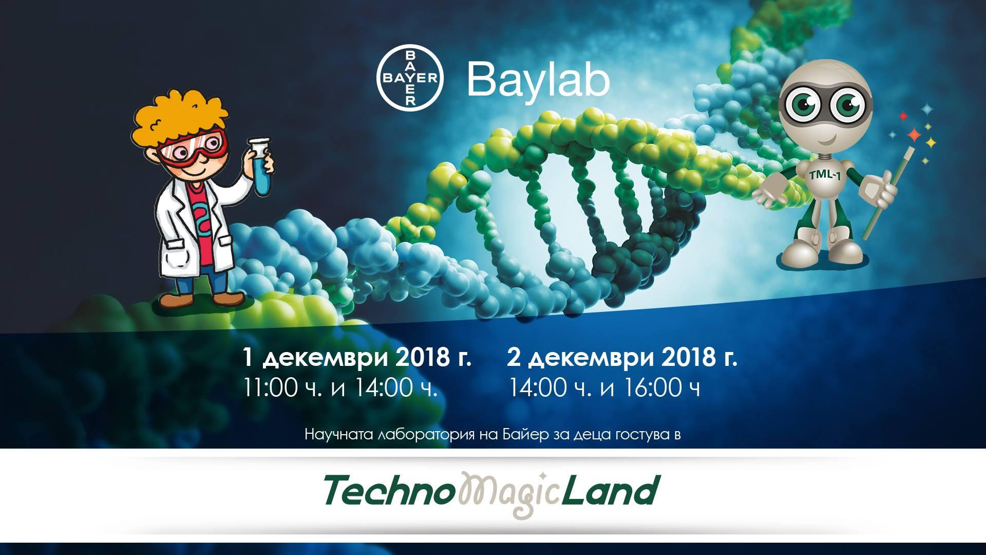 Научната лаборатория на Байер гостува на TechnoMagicLand през декември