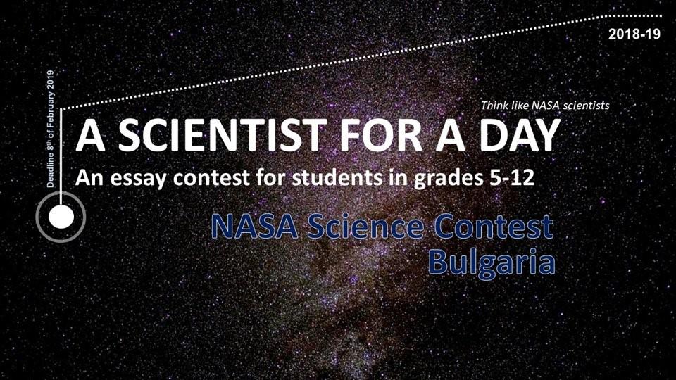 """""""Мисли като учен от НАСА"""" за ученици се провежда за първи път в България"""
