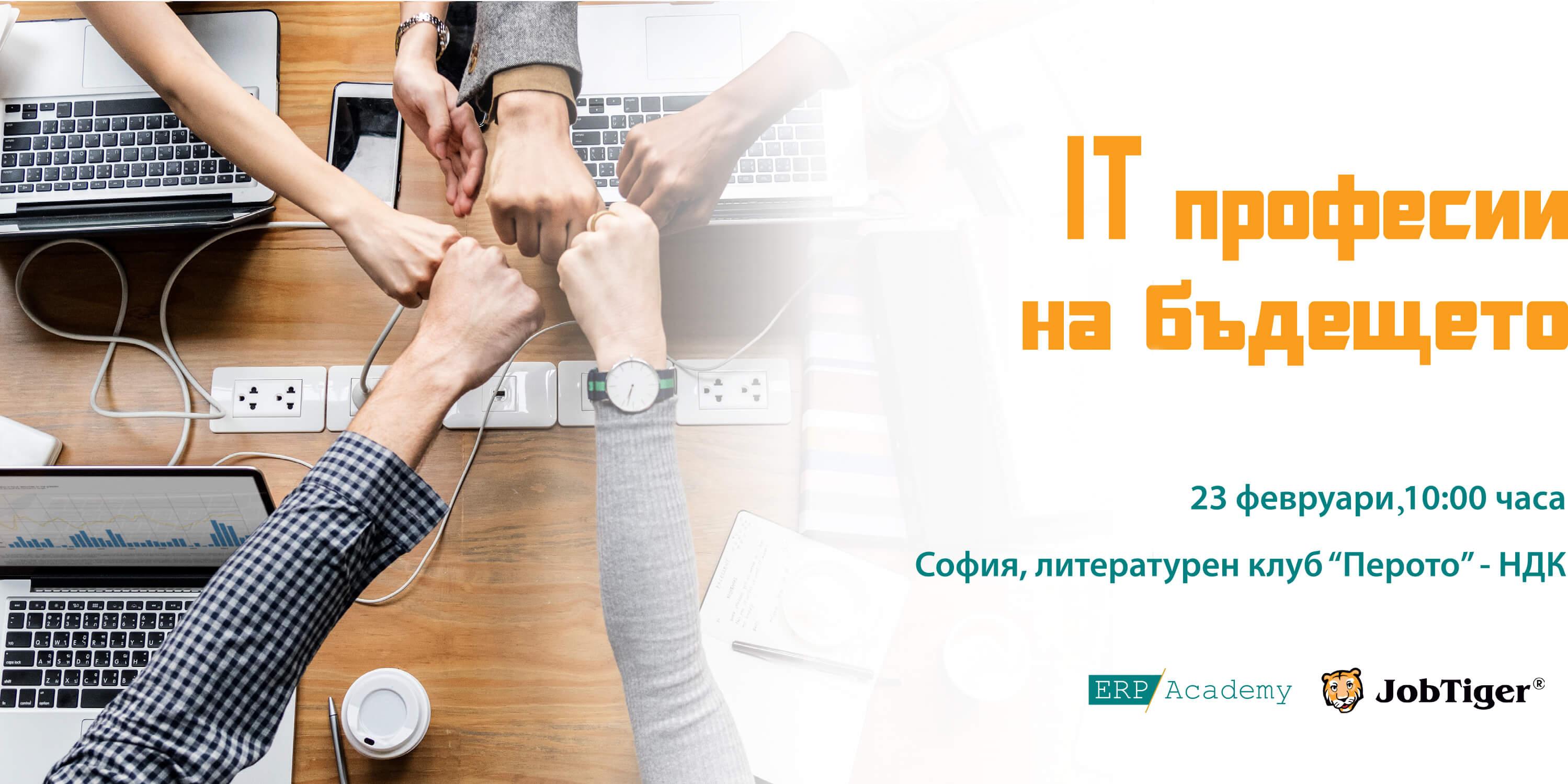 ИТ професиите на бъдещето представят ERP Academy и JobTiger