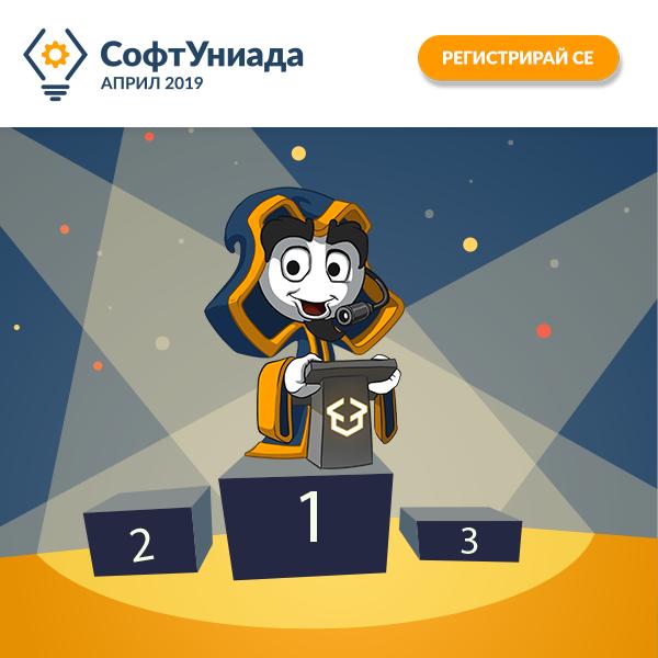 СофтУниада 2019 – регистрирай се за предизвикателството!