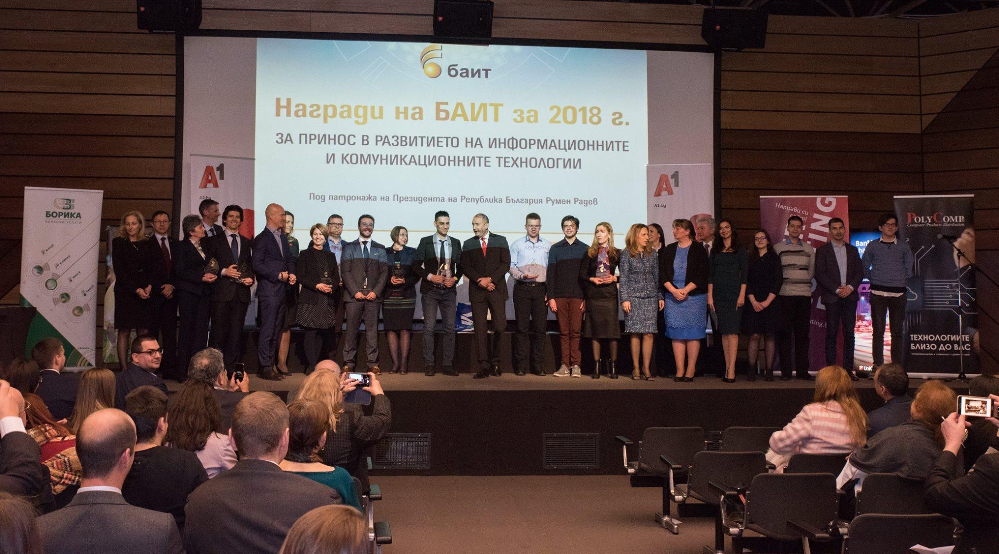"""Известни са победителите в конкурса """"Наградите на БАИТ"""" за 2018 г."""