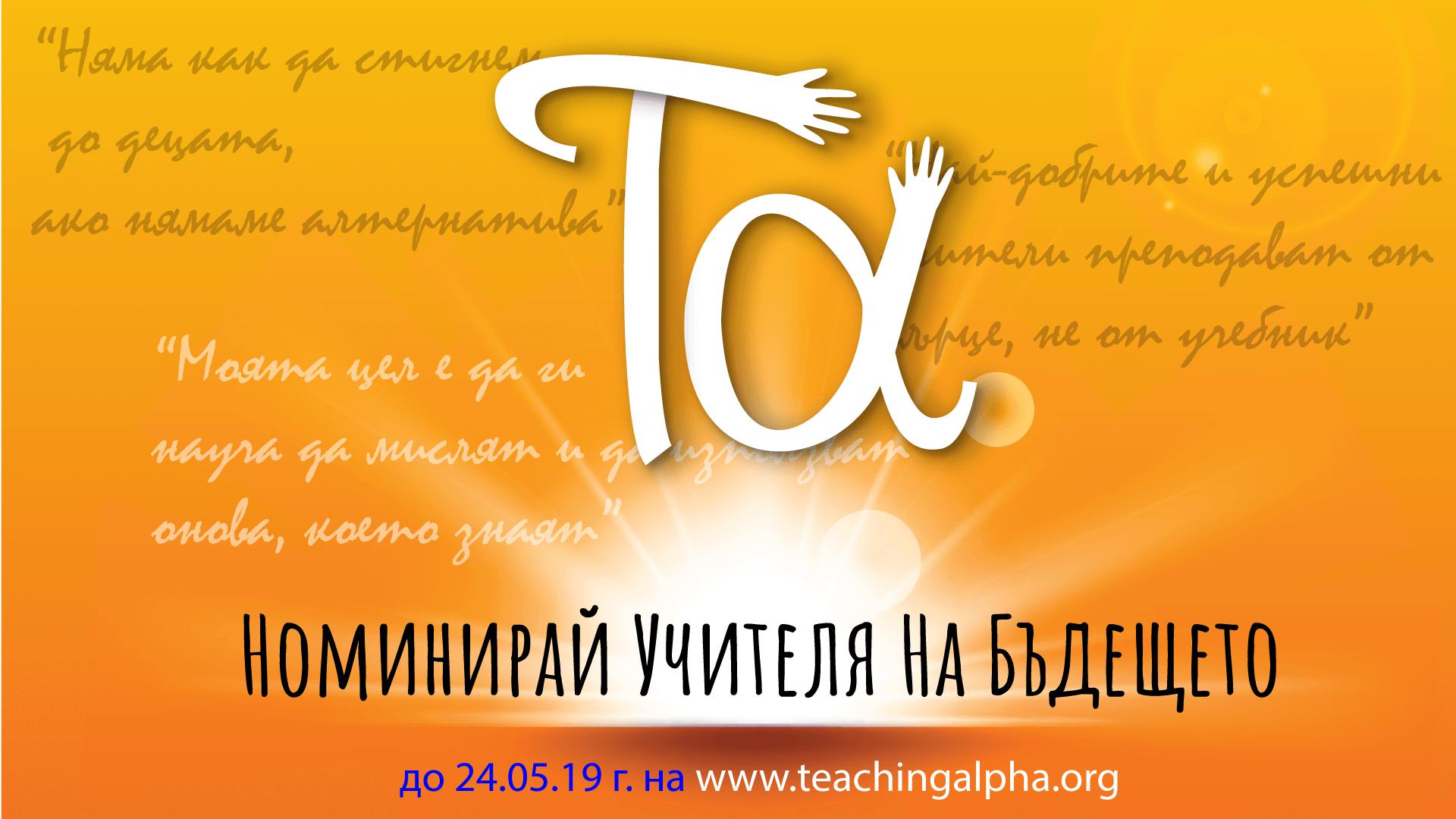 Номинирай учителя на бъдещето!