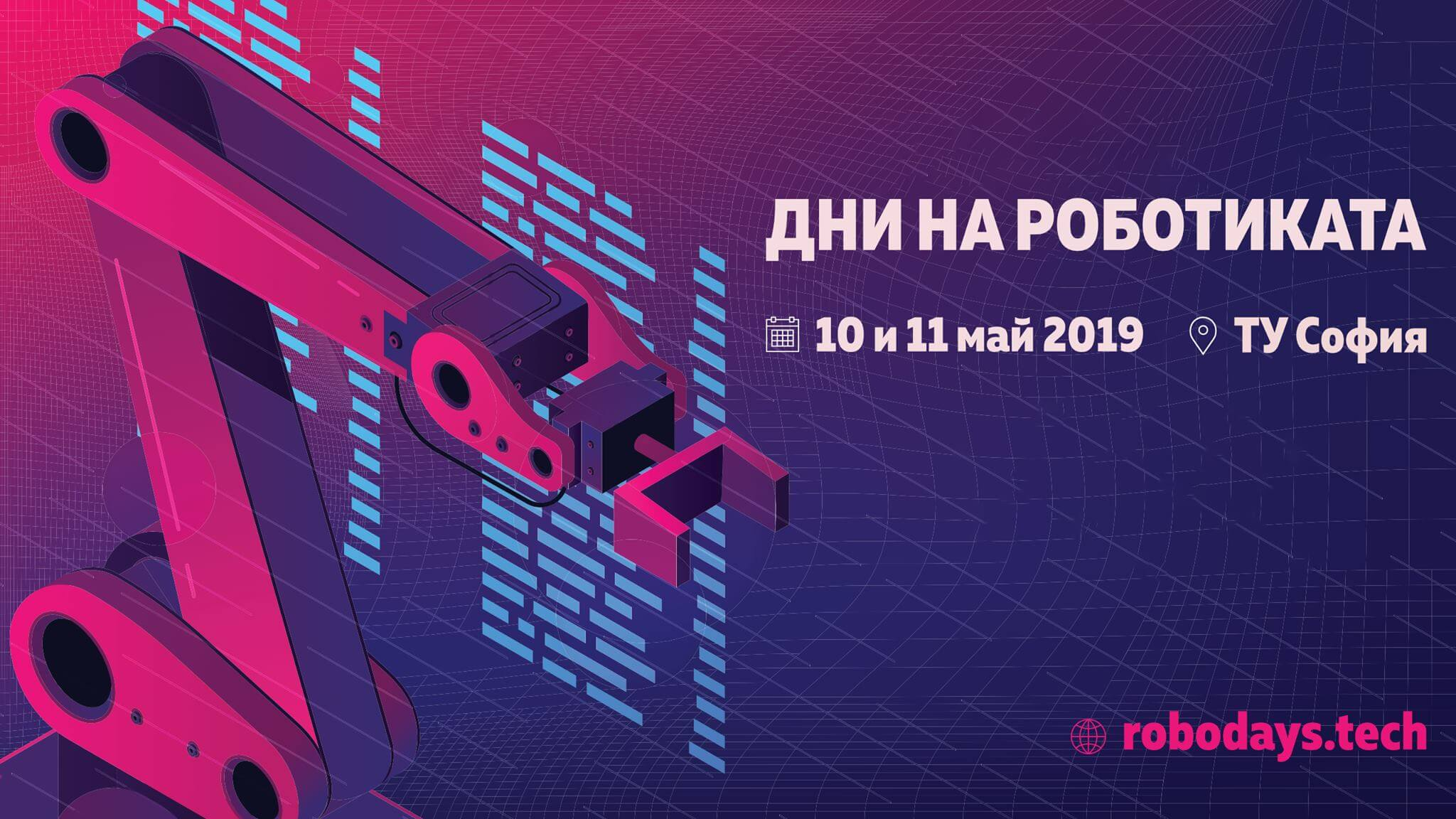 Дни на роботиката 2019 е на 10 и 11 май