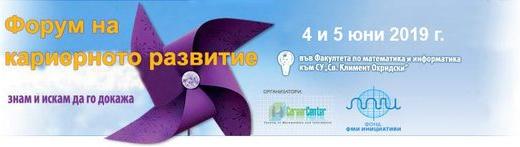 Форум на кариерното развитие се провежда във ФМИ на 4 и 5 юни