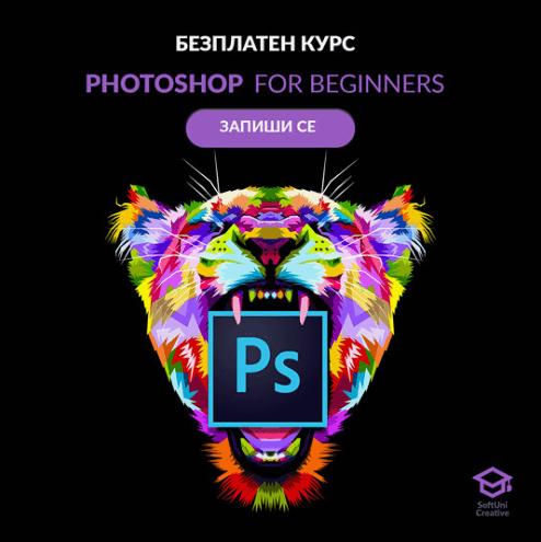 """Безплатен курс """"Photoshop за начинаещи"""" стартира в СофтУни"""