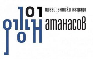 """Остава месец за кандидатстване за Наградата """"Джон Атанасов"""""""