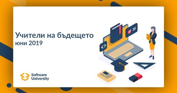 """Безплатна академия """"Учители на бъдещето"""" стартира Софтуни"""