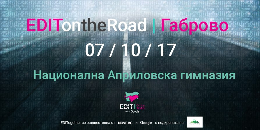 EDIT On The Road е в Габрово