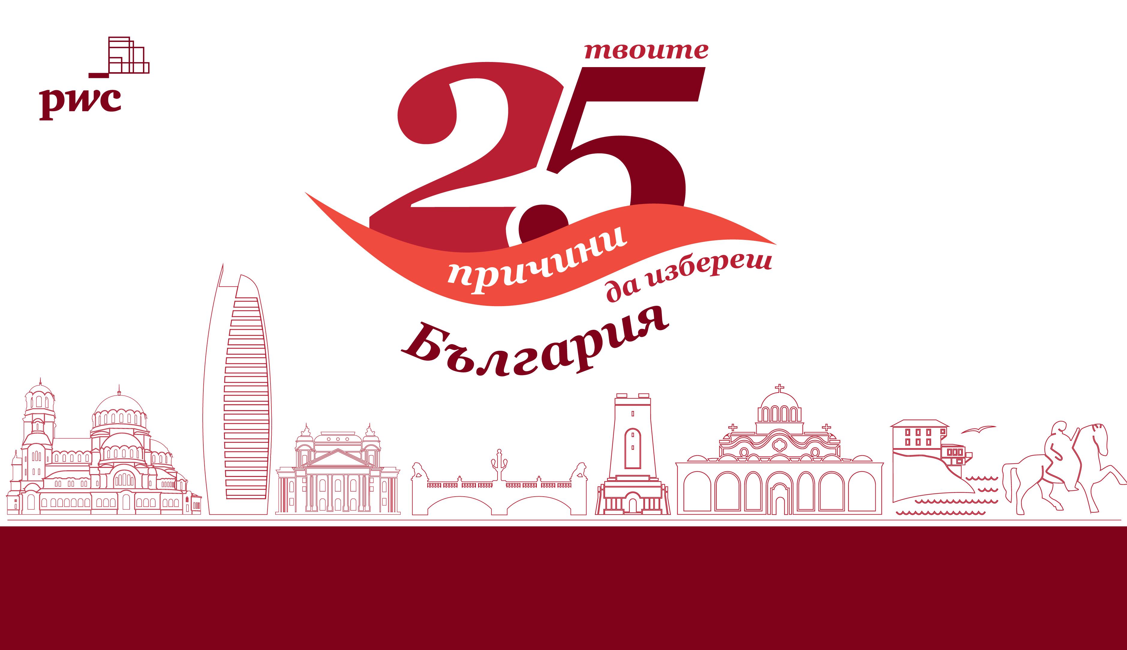 PwC България ще подкрепи 25 български студенти