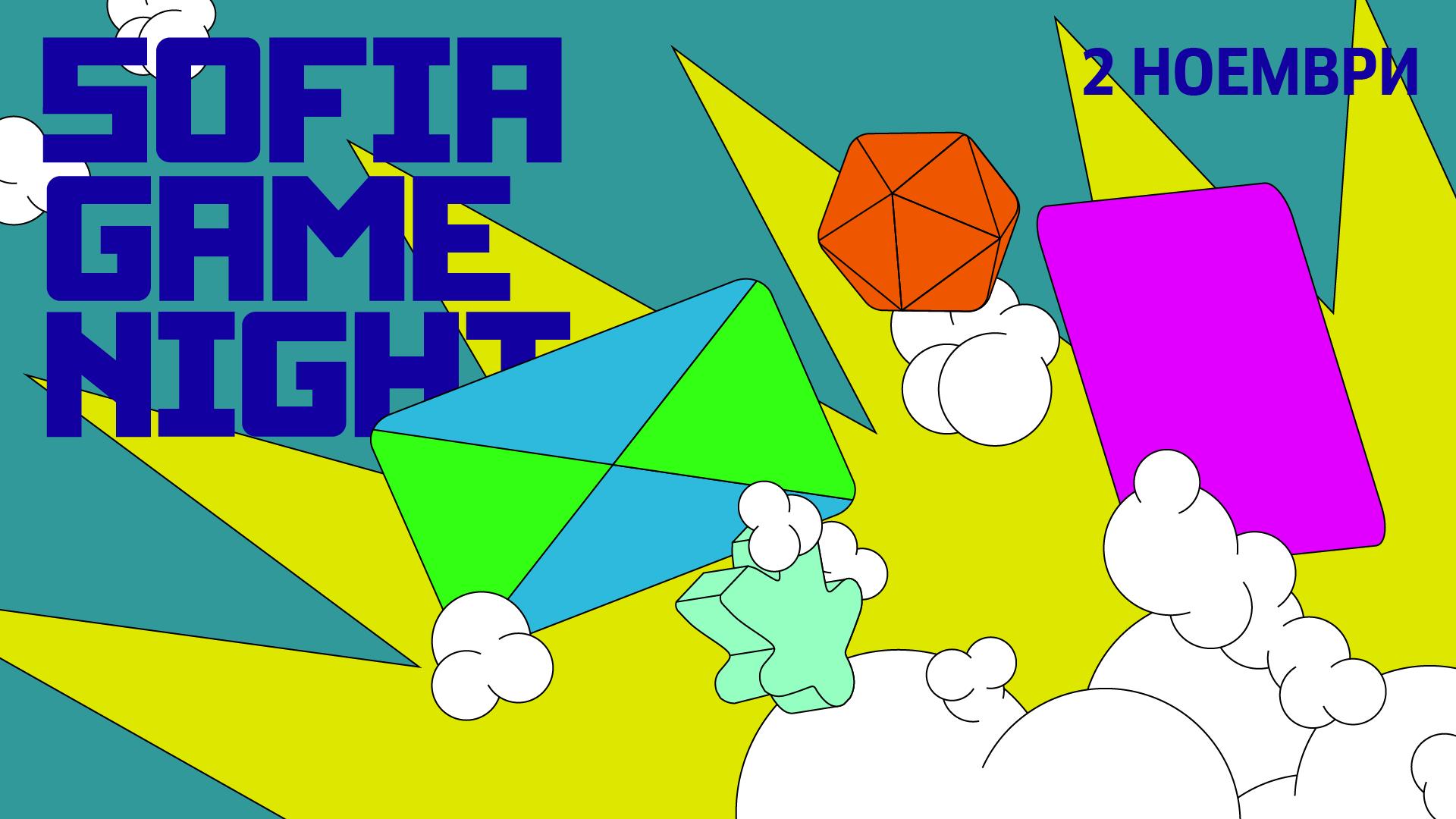Sofia Game Night 2019 предстои