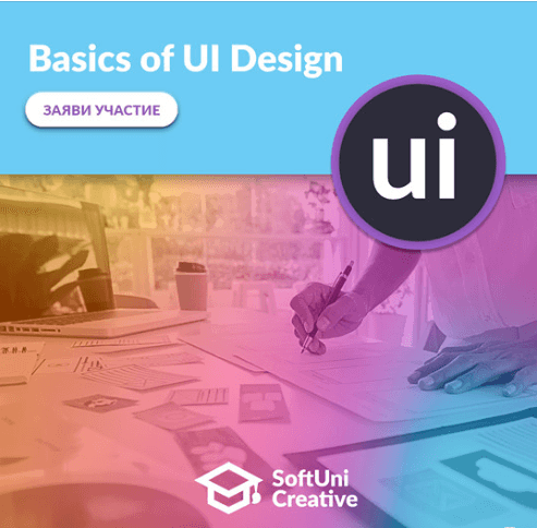 Дай старт на своята кариера като UI дизайнер с Basics of UI Design