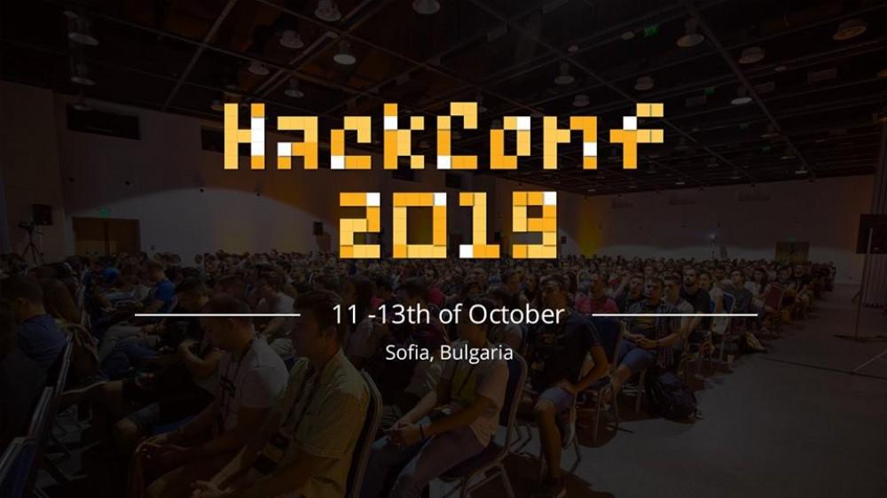 HackConf 2019 предстои през октомври