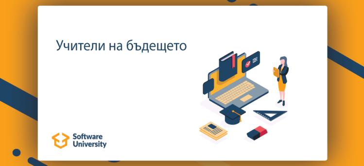 """Безплатната академия """"Учители на бъдещето"""" сертифицира 250 учители"""