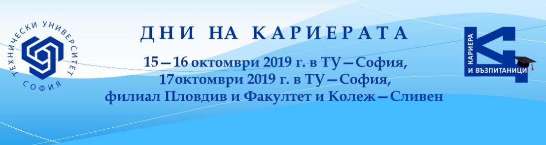"""""""Дни на кариерата"""" в ТУ-София предстои на 15 и 16 октомври"""