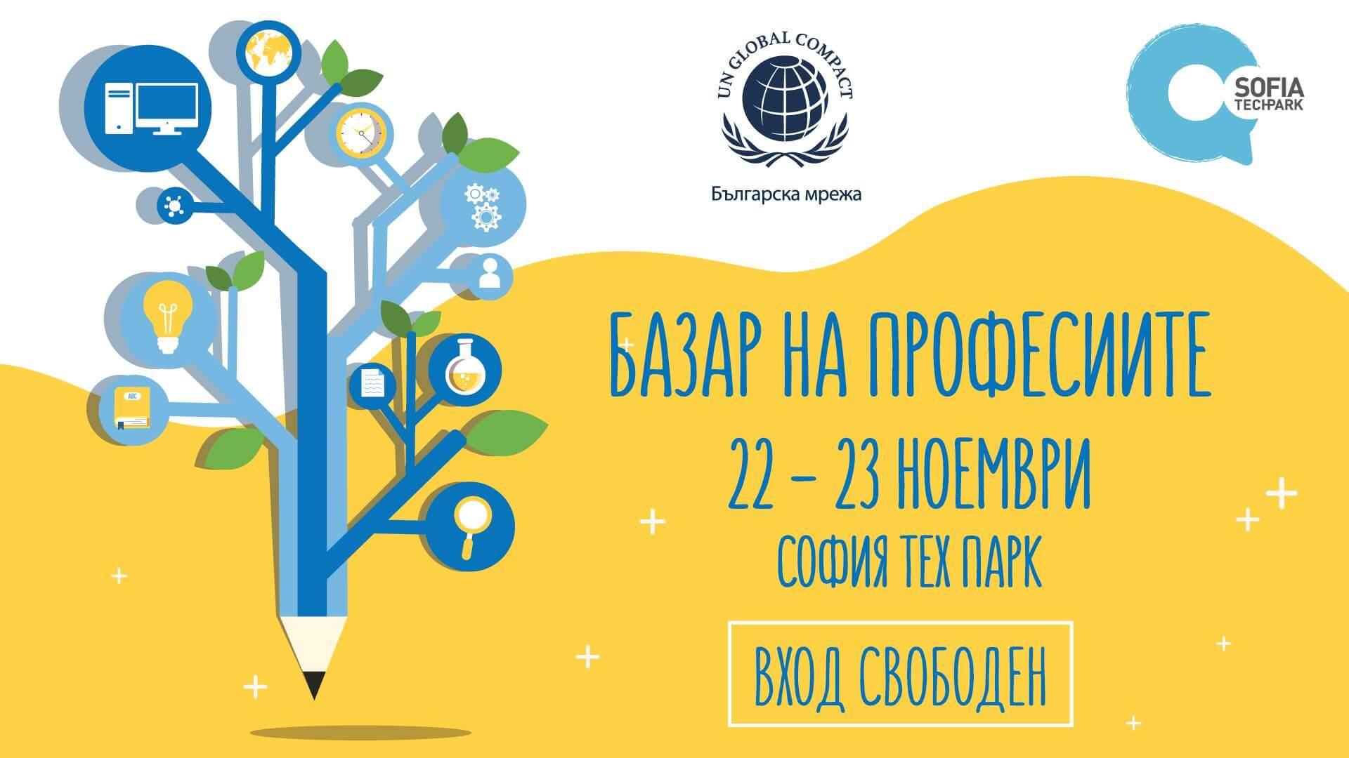 Базар на професиите 2019 се провежда на 22 и 23 ноември