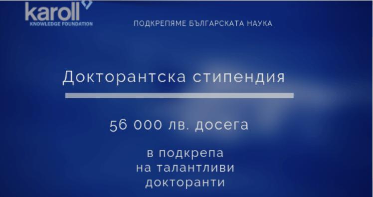 До 22 ноември се приемат кандидатури за докторантска стипендия
