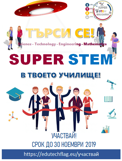 2 седмици остават за участие в СУПЕР STEM 2019