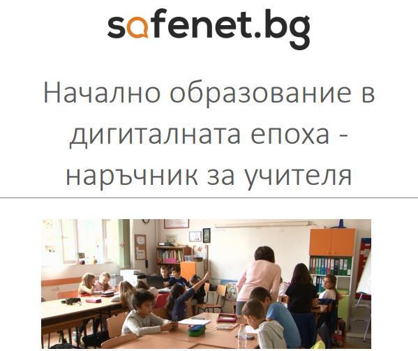 Уроци за развиване на уменията на 21. век разработват учители
