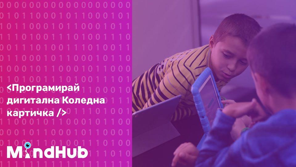 Коледни работилници по програмиране във Враца